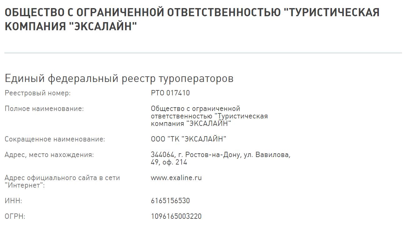 """Продлена фингарантия ТК """"ЭКСАЛАЙН"""" на новый период"""
