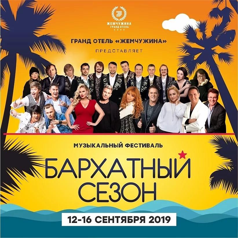 """Фестиваль """"Бархатный сезон"""" в гранд отеле""""Жемчужина"""" 4* г. Сочи (12-16.09)"""