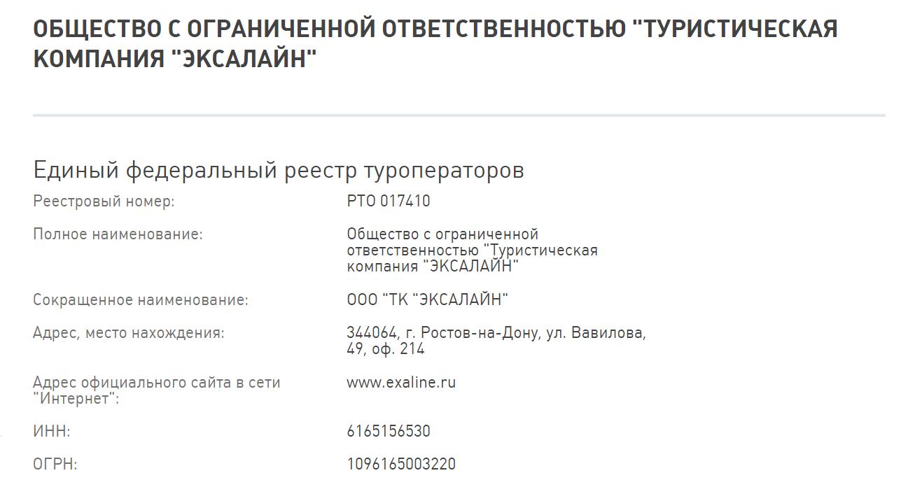 """Продлена фингарантия ТК """"ЭКСАЛАЙН"""" на новый период 2021-2022г.г."""