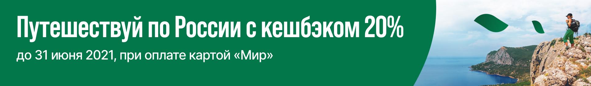 Отдыхайте в России и получайте кешбэк 20%